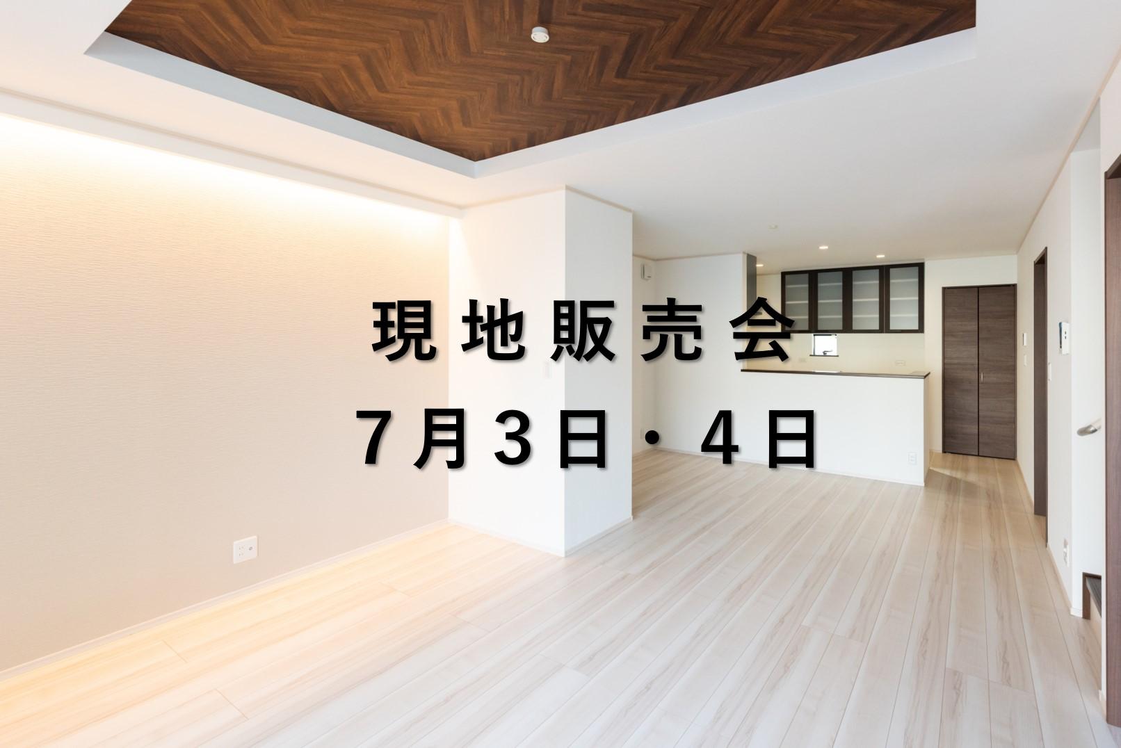 現地販売会「エンブルホーム焼津本町」