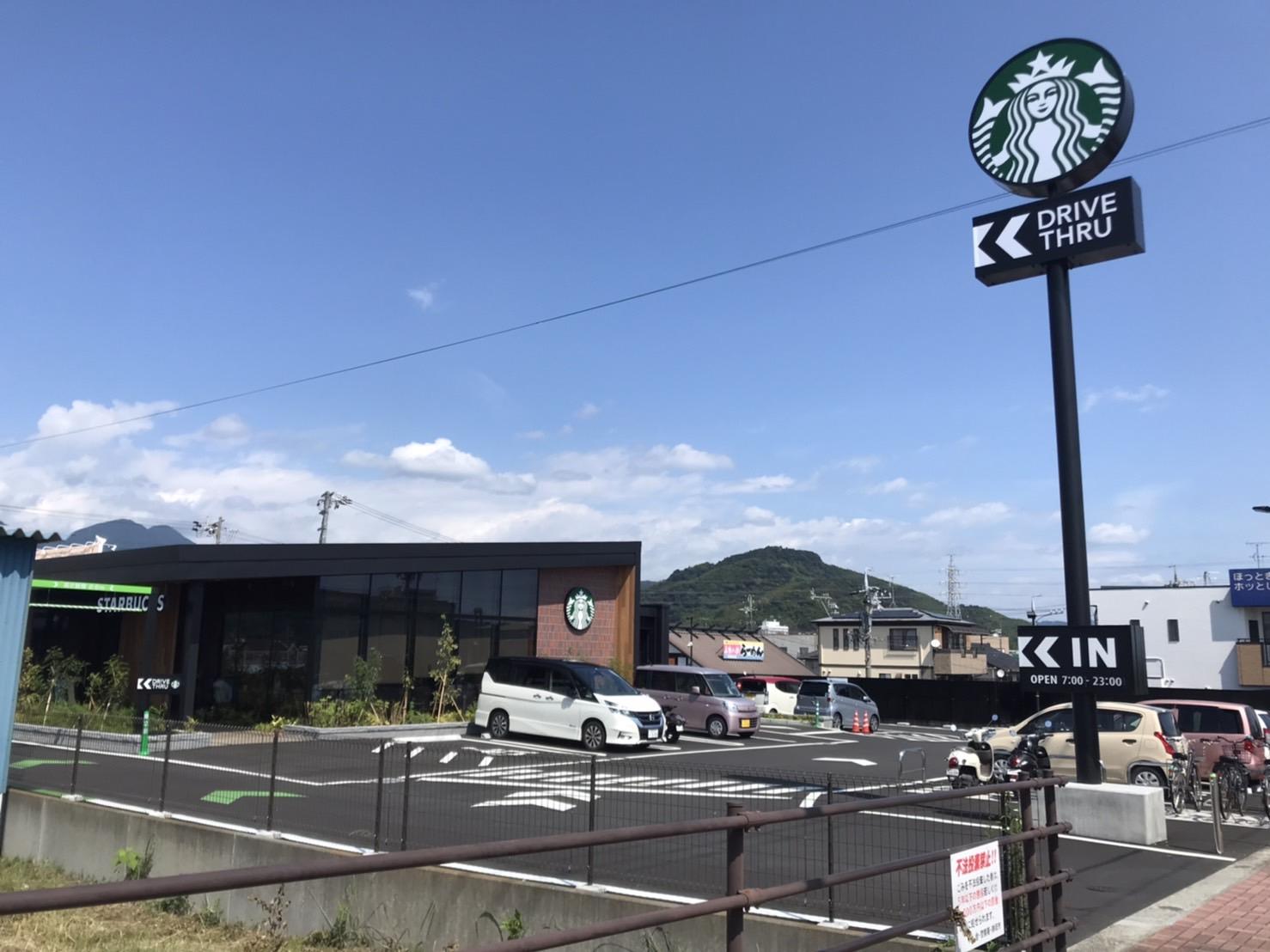 「スターバックスコーヒー静岡南瀬名店」まで車で3分。