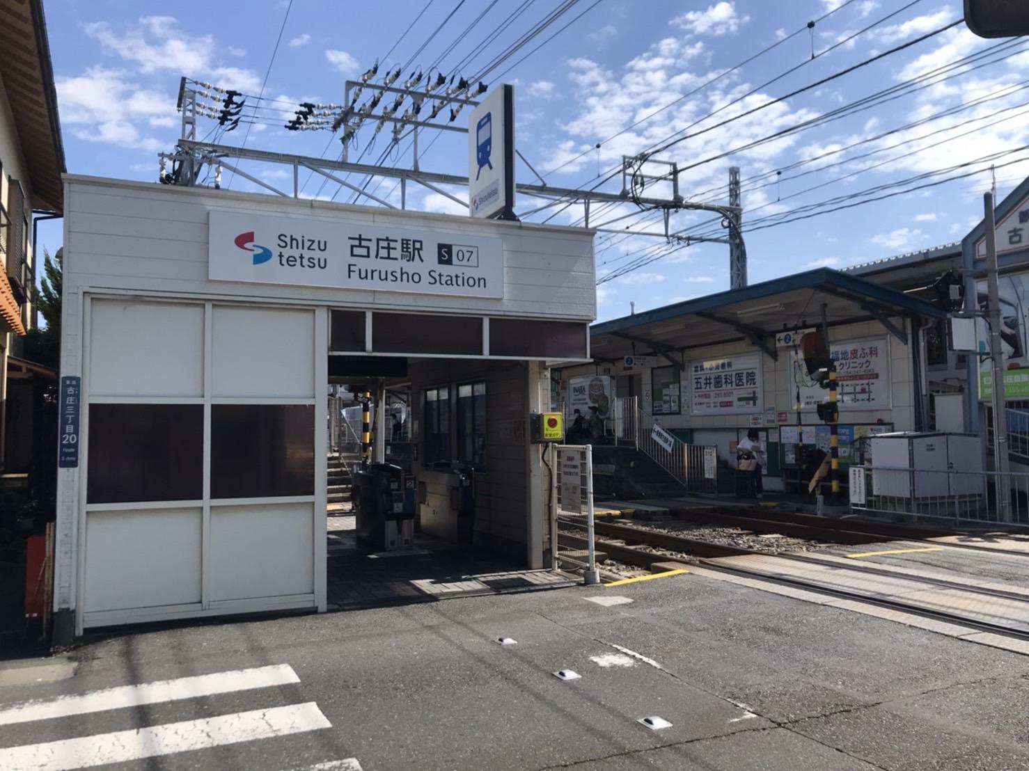 静岡鉄道「古庄駅」まで徒歩4分です。