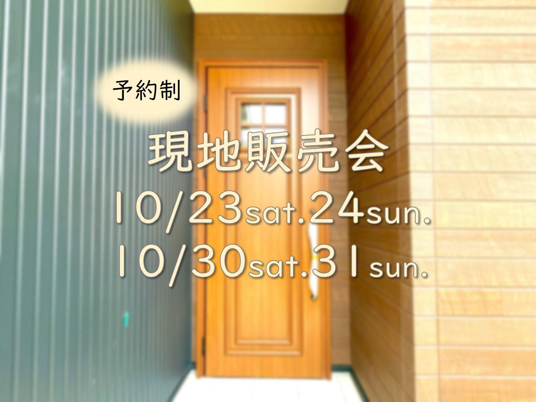 【湖西市鷲津】2週連続 建売住宅販売会のお知らせ